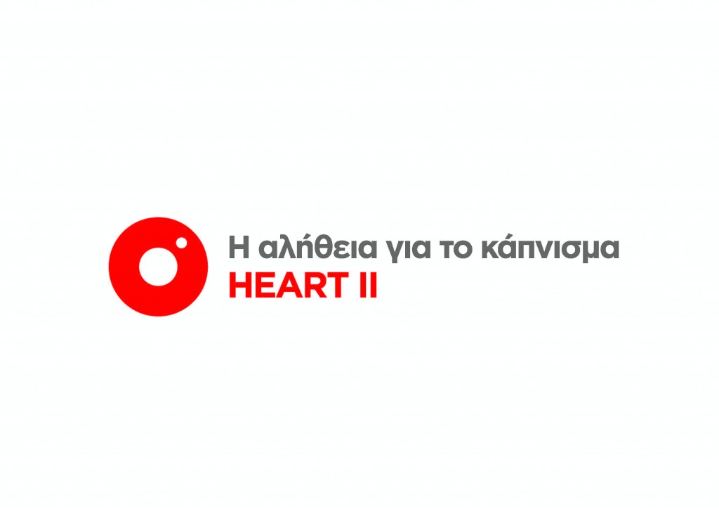 Heart II - Campaign against smoking logo