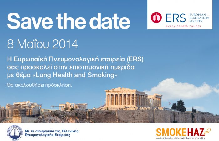 ERS invitation for press conference Athens