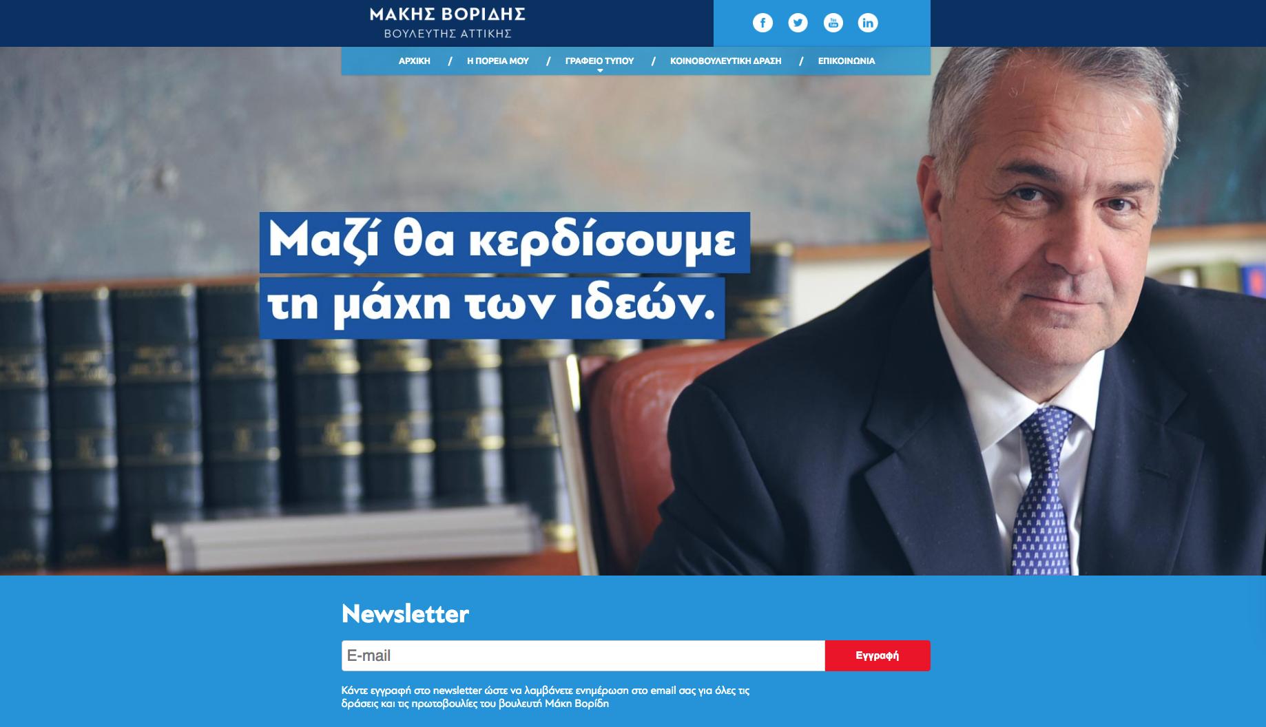 Makis Voridis Website