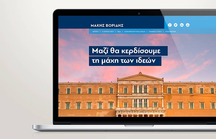 Makis Voridis Website