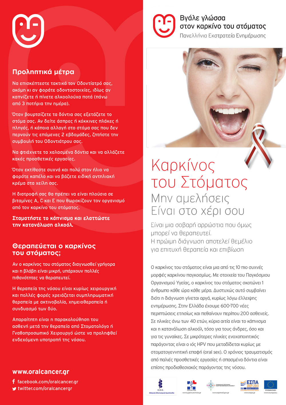 Oral Cancer - brochure