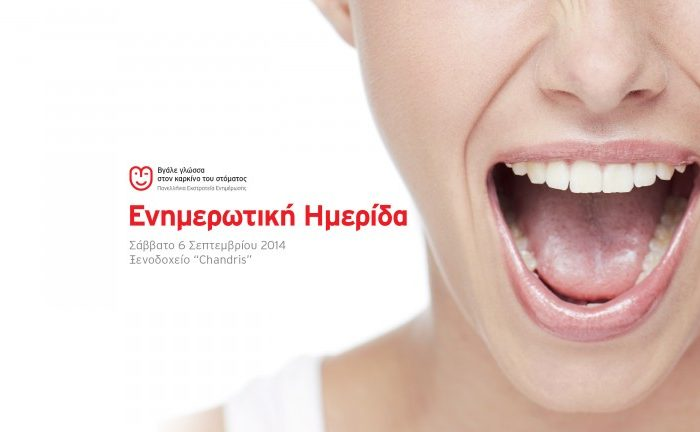 Campaign against Oral Cancer -youtube cover